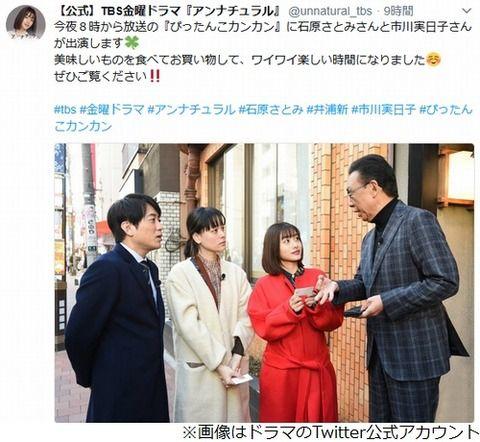 「色白の女はいい」「抱きしめたい」 梅沢富美男が『ぴったんこカン・カン』で石原さとみにセクハラで炎上wwwwwwww