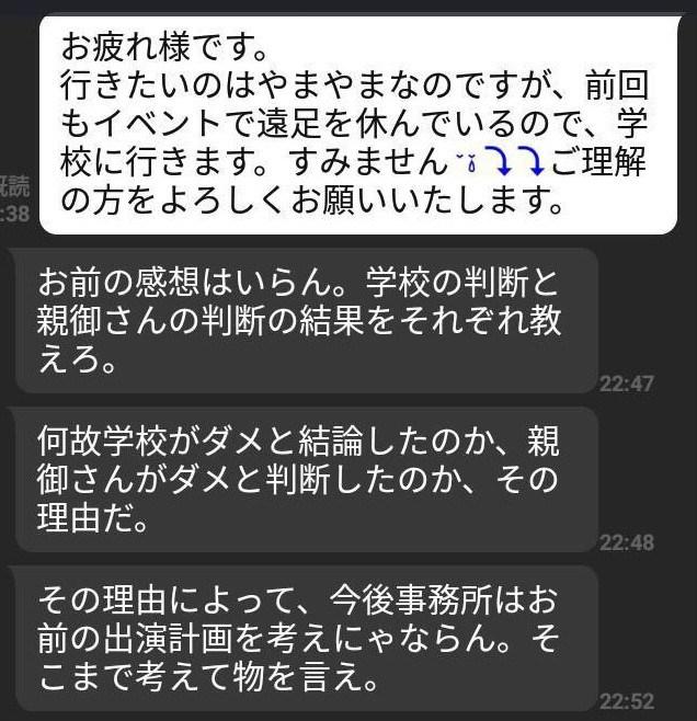 【芸能】自殺した農業アイドル「愛の葉Girls」大本萌景さん(享年16)の母親が告白 事務所スタッフの高圧的なLINE