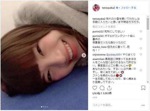 NGT48太野彩香のインスタとTwitterが炎上 山口真帆を襲わせた主犯ではないかと疑い?