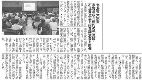 住宅産業新聞 2019-04-16 大家塾