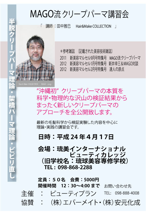 沖縄講習会04