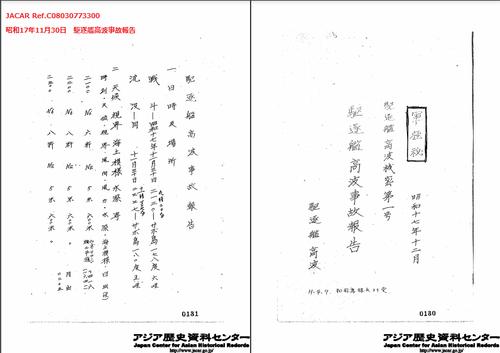 05 事故報告(JACAR Ref.C08030773300)