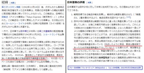 07 所見10(Wikipedia「ルンガ沖夜戦」)