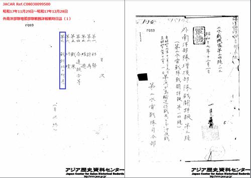 03 戦闘詳報(JACAR Ref.C08030099500)