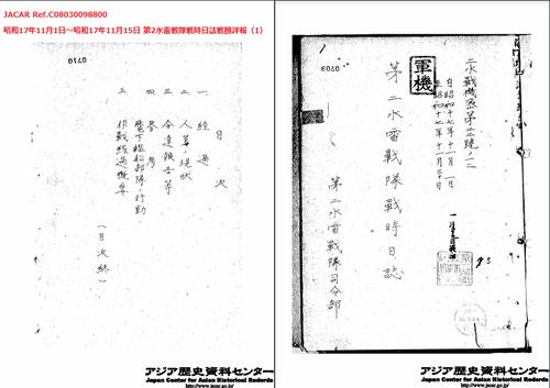 04 戦時日誌(JACAR Ref.C08030098800)