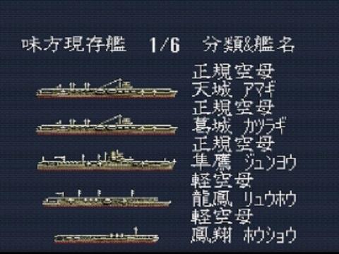 02 提督の決断Ⅱ画面例