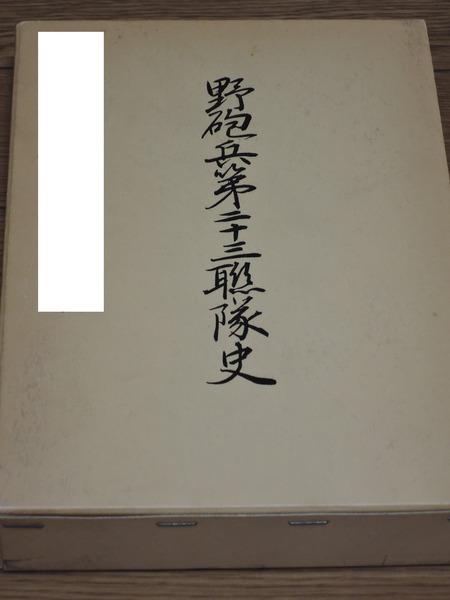 DSCN0608bk