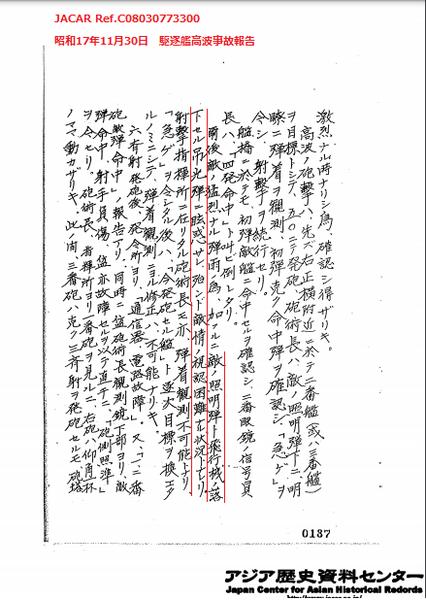 06 所見8(JACAR Ref.C08030773300-P8)