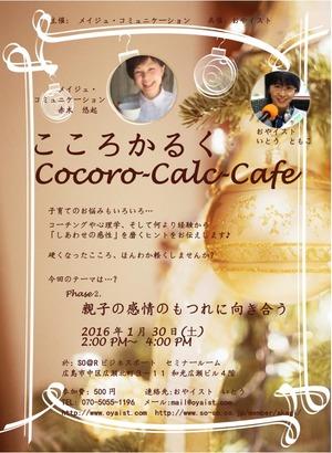 cococalcafe2