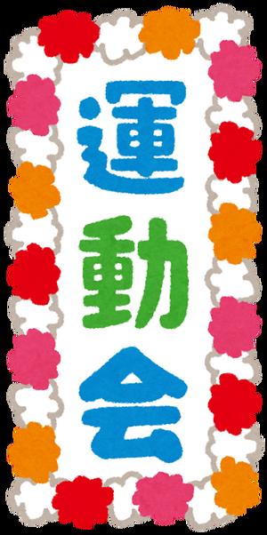 school_text_undoukai2