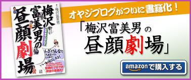 ついに書籍化!「梅沢富美男の昼顔劇場」