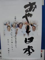 おやじ日本ポスター1