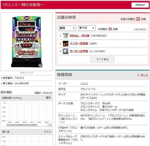 SnapCrab_NoName_2020-4-5_8-32-35_No-00