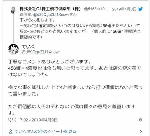 SnapCrab_NoName_2019-4-11_13-20-14_No-00