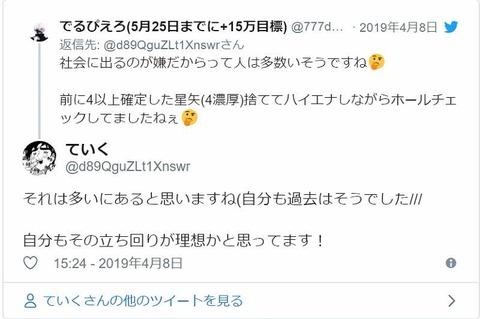 SnapCrab_NoName_2019-4-11_13-20-24_No-00