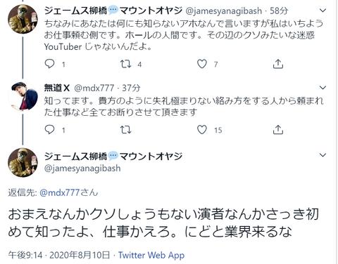 SnapCrab_NoName_2020-8-10_21-51-47_No-00
