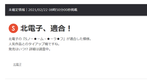 SnapCrab_NoName_2021-3-1_12-21-23_No-00