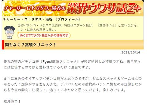 SnapCrab_NoName_2021-10-14_16-48-0_No-00