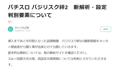SnapCrab_NoName_2020-2-17_5-8-5_No-00