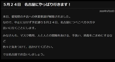 SnapCrab_NoName_2020-5-22_21-30-16_No-00