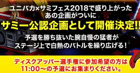 SnapCrab_NoName_2019-7-16_19-15-5_No-00