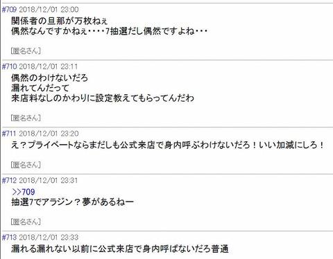 SnapCrab_NoName_2018-12-3_13-42-0_No-00