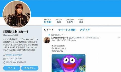 SnapCrab_NoName_2019-3-16_16-24-28_No-00