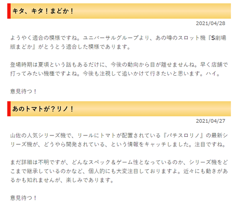 SnapCrab_NoName_2021-4-29_21-49-21_No-00