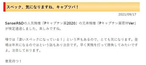 SnapCrab_NoName_2021-9-17_16-55-43_No-00
