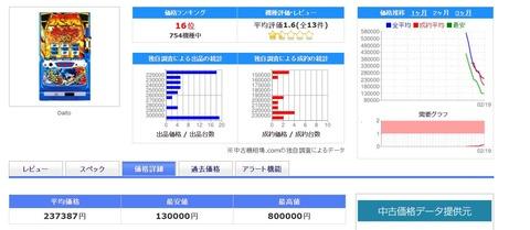 s-SnapCrab_NoName_2021-2-20_12-10-53_No-00