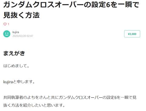 SnapCrab_NoName_2020-2-20_20-49-0_No-00