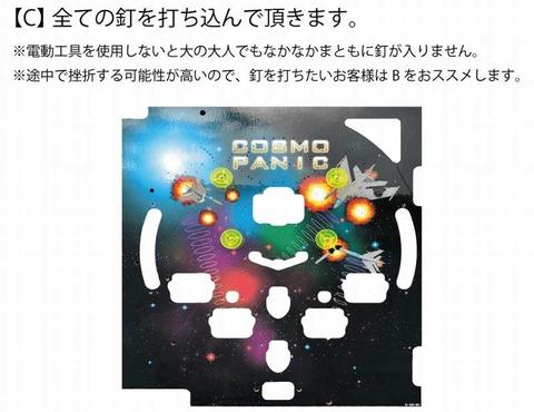 SnapCrab_NoName_2019-7-29_13-1-40_No-00