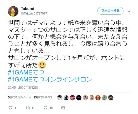 SnapCrab_NoName_2020-3-3_20-21-57_No-00