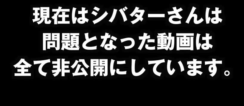 虎 裁判 鷹 桜