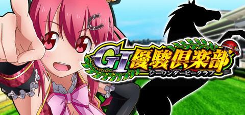 G1優駿倶楽部-パチンコ