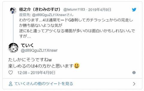 SnapCrab_NoName_2019-4-11_13-21-18_No-00