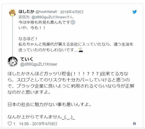SnapCrab_NoName_2019-4-11_13-21-5_No-00