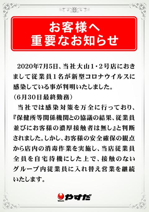 img_ooyama_1_2_new