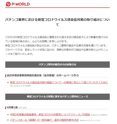 SnapCrab_NoName_2020-4-2_23-19-55_No-00