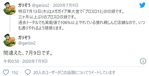 SnapCrab_NoName_2020-7-9_15-46-38_No-00