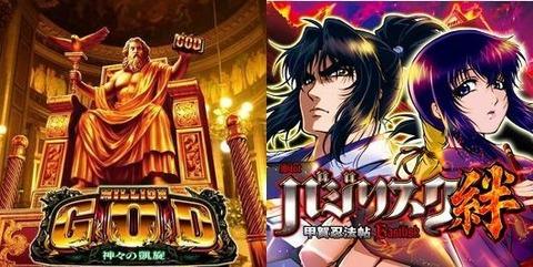 god-basi