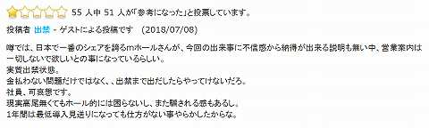 SnapCrab_NoName_2018-7-11_2-53-20_No-00