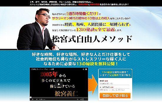 松宮式自由人メ・ッド