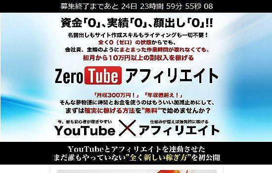 ZeroTubeアフィリエイト特別動画公開
