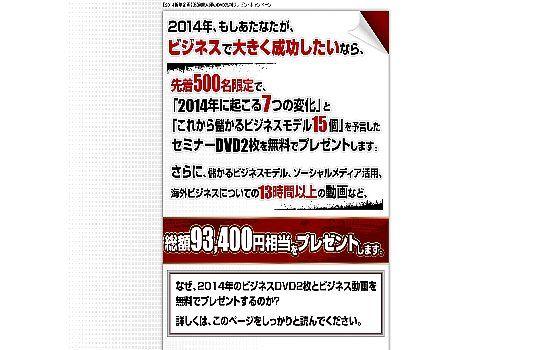 【2014新年企画】渡邊健太郎のDVD無料プレゼントキャンペーン