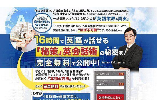 『16時間で英語が話せる「秘策」英会話術』公開CP