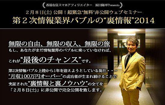 """第2次情報業界バブルの""""裏情報""""2014"""