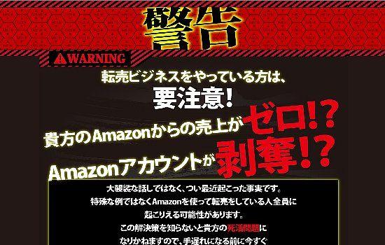 転売ビジネス死活問解決!!