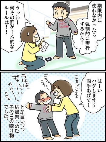 おやこぐらし。-育児漫画日記-