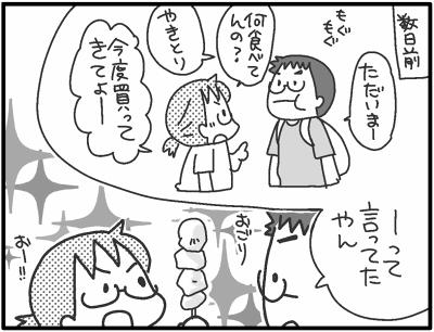 2017-0107-2